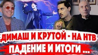СНОВА ГАСТРОЛИ Димаш Кудаи берген и Игорь Крутои в шоу Однажды на НТВ