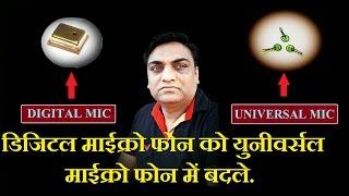 samsung digital mic fault solution in hindi maximum technology