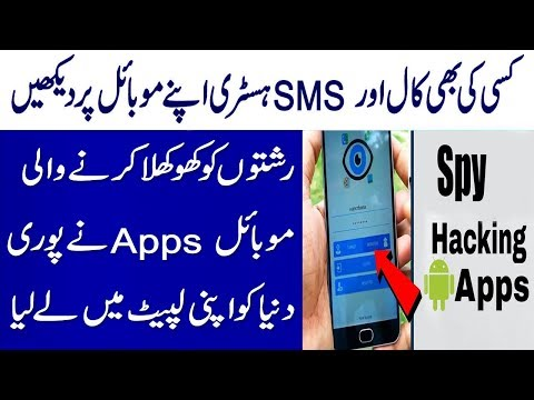 Android And IPhone Spy Apps  l Urdu/Hindi