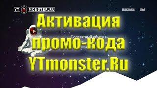 Активация промокода Ytmonster.Ru / Продвижение Youtube, Vk, Instagram | Промокод в описании к видео