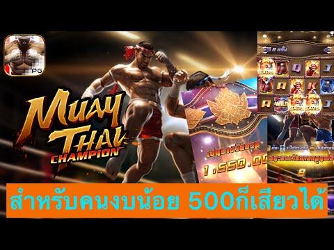 สล็อตออนไลน์ค่ายpg เกมส์ มวยไทย มาใหม่