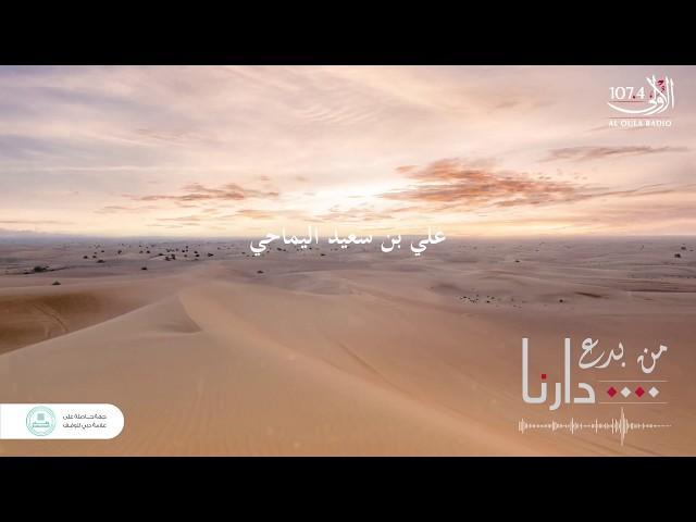 من بدع دارنا علي بن سعيد اليماحي 09