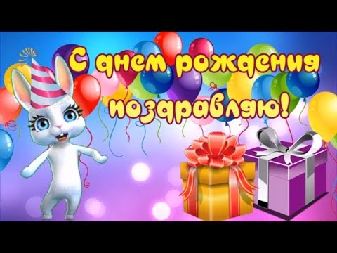 С днем рождения поздравляю! Счастья искренне желаю!
