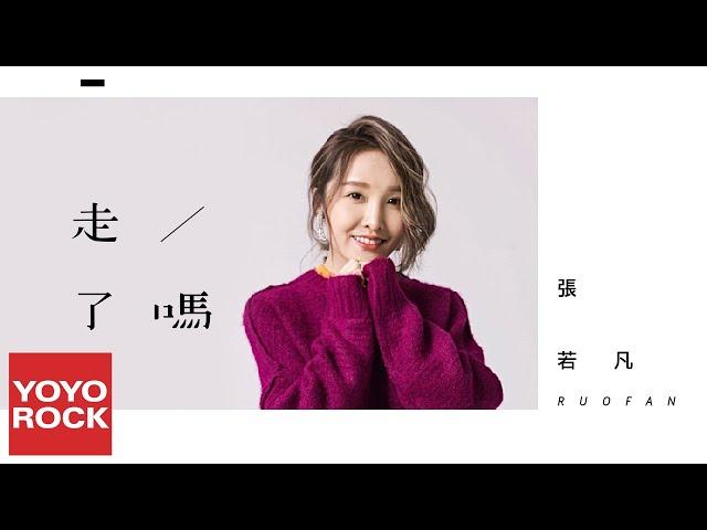 張若凡《走了嗎 Shall We Leave》官方動態歌詞MV (無損高音質)