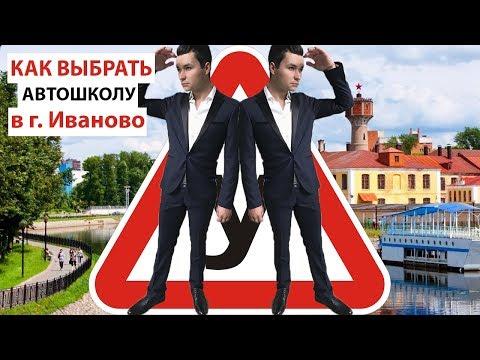 КАК ВЫБРАТЬ АВТОШКОЛУ в г. Иваново? | Список автошкол из ГИБДД