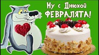 С Днем рождения в ФЕВРАЛЕ! Смешное поздравление от ВОЛКА.#Мирпоздравлений