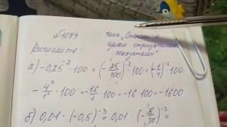 1079 Алгебра 8 класс степени с целым отрицательным показателем примеры решение