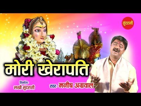 Mori Kherapati | Manish agrawal (Moni) 09300982985 | whats-app Only - 07049323232