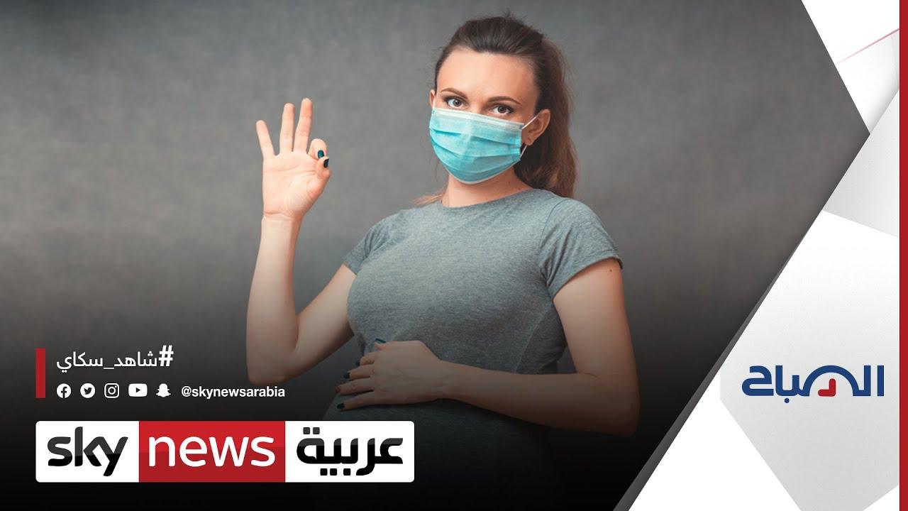 ماذا لو أصيبت الحامل بفيروس كورونا؟ | #الصباح  - 12:58-2021 / 4 / 8