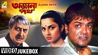 Ajana Path | অজানা পথ | Bengali Movie Songs Video Jukebox | Pran, Prosenjit