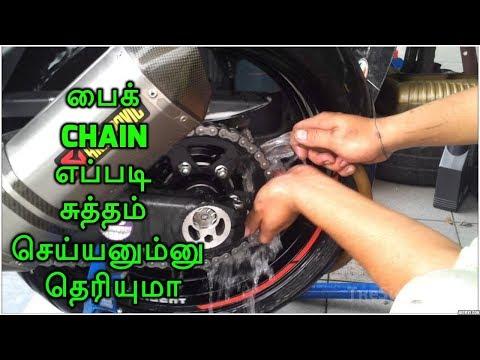 பைக்  Chain  எப்படி  சுத்தம் செய்யனும்னு  தெரியுமா   Check How to Clean the Bike Chain