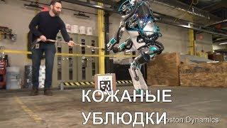 ⚡Boston Dynamics русская озвучка 2 😁😁😁