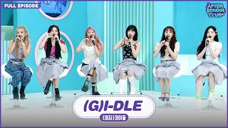 [After School Club] (G)I-DLE((여자)아이들) has come back with the summer song☀️DUMDi DUMDi _ Full Episode