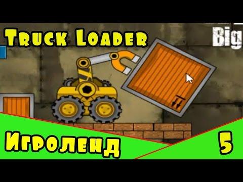 Игра как Мультик про машинки  - Приключения погрузчика Truck Loader. Серия [5]