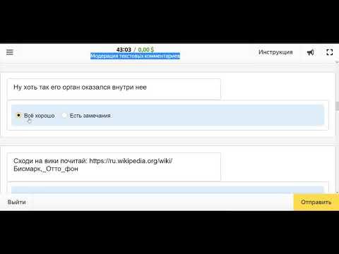Модерация текстовых комментариев. яндекс толока