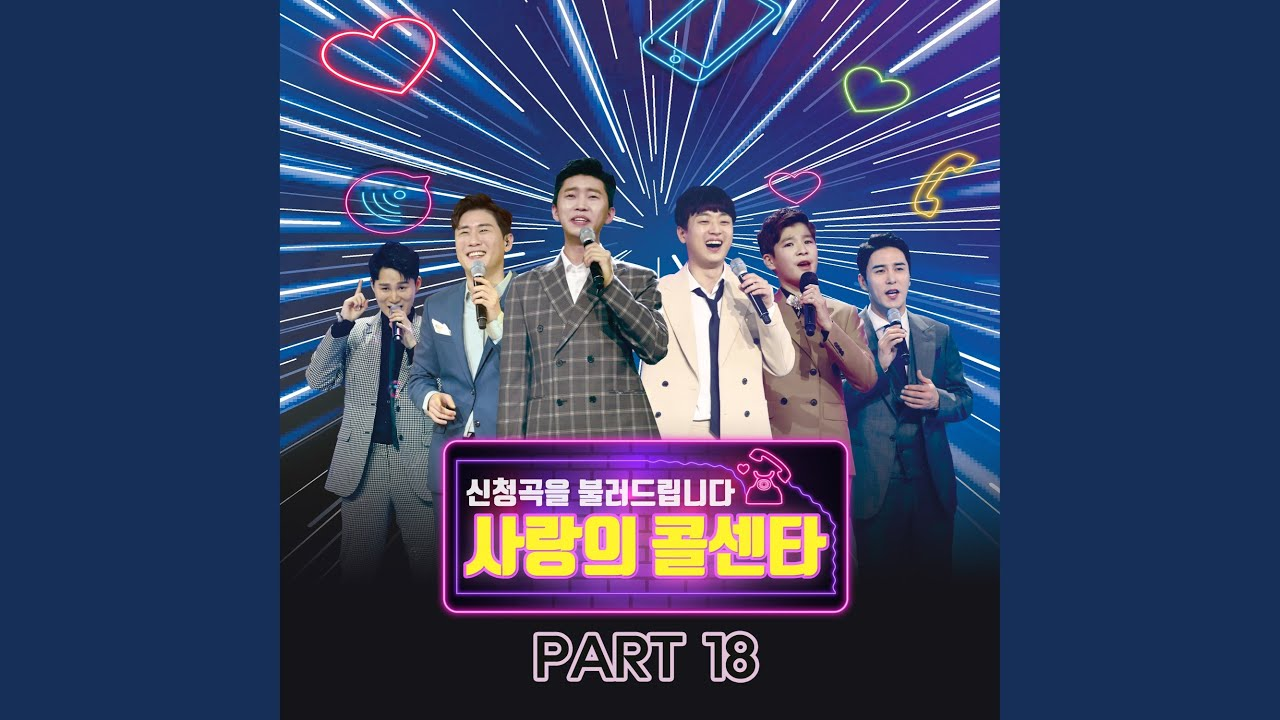 린, 김희재 - Forget me not (잊지 말기로 해) (사랑의 콜센타 PART 18)