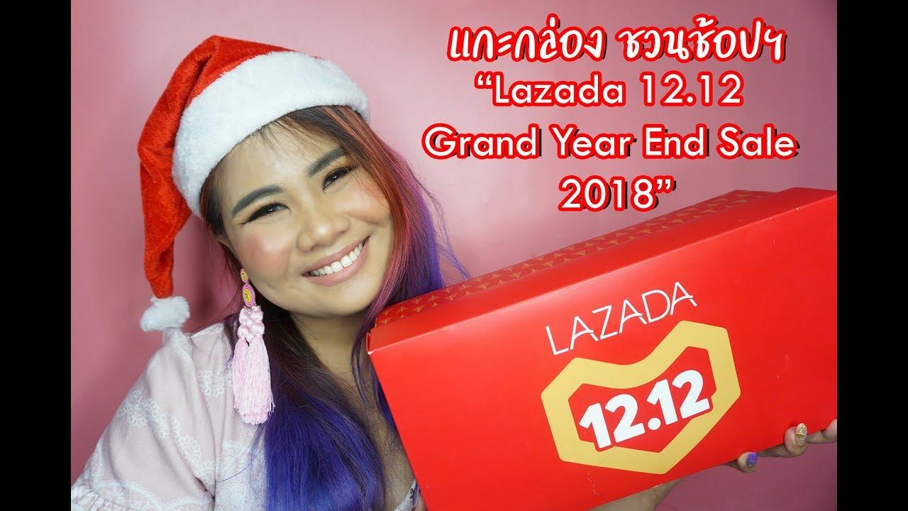 """แกะกล่อง ชวนช้อป """"Lazada 12.12 Grand Year End Sale""""   iBBY Bae"""