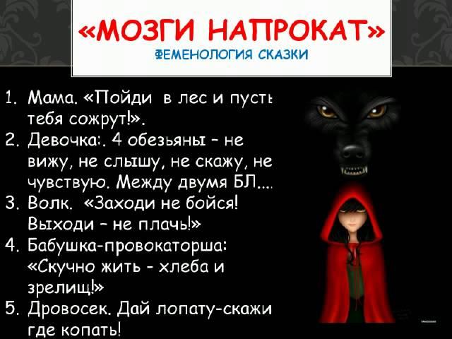 """Вебинар Наталии Глотовой """"Синдром красной шапочки: как перестать быть жертвой""""."""