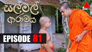 සල් මල් ආරාමය | Sal Mal Aramaya | Episode 81 | Sirasa TV Thumbnail