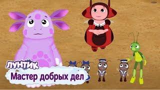 Мастер добрых дел 😜 Лунтик 😜 Сборник мультфильмов 2019
