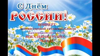 """Ансамбль народной песни """"Млада"""""""