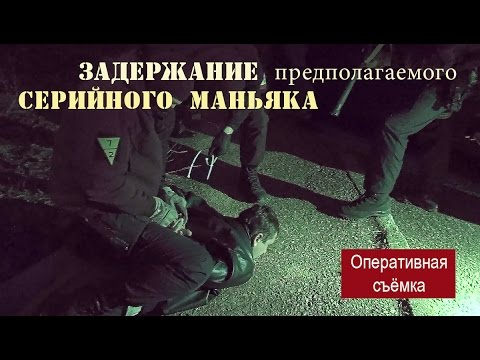 Задержание предполагаемого серийного маньяка в Севастополе