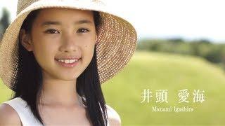 第13回全日本国民的美少女コンテストで審査員特別賞を受賞した井頭愛...