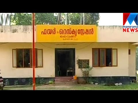 No basic infrastructure in Vaikom Fire station    | Manorama News