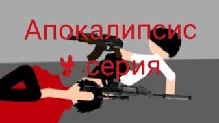 """Апокалипсис 4 серия """"рисуем мультфильмы 2"""""""