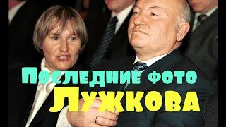 Вдова в шоке! Последние фото Юрия Лужкова перед уходом: выглядел бодрым и загорелым