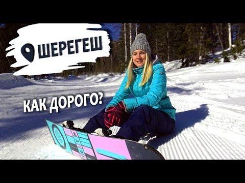 ШЕРЕГЕШ 2019: обзор горнолыжного курорта