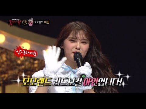 [Identity] 'fortune Cookie' Is  MOMOLAND AHIN 복면가왕 20190512