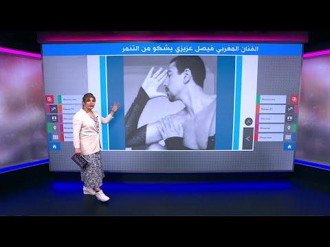 لماذا يتعرض الفنان المغربي فيصل عزيزي للتنمر على مواقع التواصل؟  - 19:04-2020 / 8 / 13