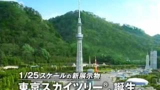 東京スカイツリー_東武ワールドスクウェアCM thumbnail