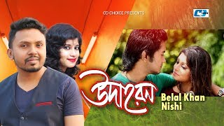 Udaharan | Belal Khan | Rafsan Nishi | Khan Mahi | Anee | Ahona | Bangla Song | FULL HD