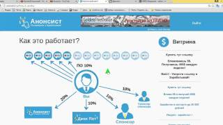 Anonsist Рекламный сервис для Ваших проектов и заработка в Интернет(, 2015-03-02T09:37:35.000Z)