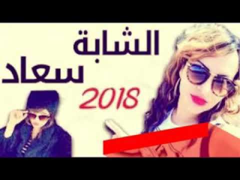 القنبلة المنتظرة شابة سعاد  عشقي وgاع عالم chaba souad 2018