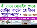 PVC Voter Card এর জন্য 25 টাকা GRIPS কে Payment করুন || How to pay online Epic card correction Rs 25