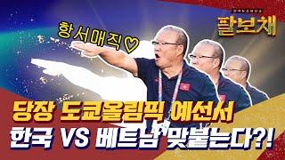 """'박항서 매직'에 베트남이 난리난 진짜 이유 """"코리아 …"""