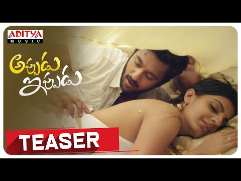 Appudu Ippudu Teaser    Srujan, Thanishq Rajan    Chalapathi Puvvala