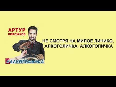 Артур Пирожков - Алкоголичка (слова/lyrics)