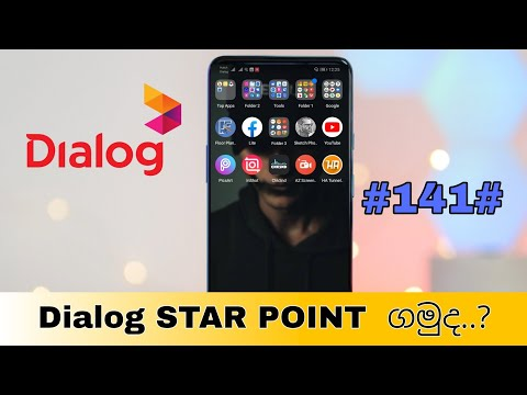 How to reload Dialog STAR POINT සිංහලෙන්