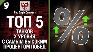 ТОП 5 танков X уровня с самым высоким % побед -  Выпуск №32 - от Red Eagle Company [World of Tanks]