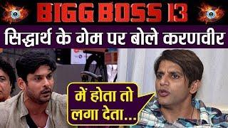 Bigg Boss 13 : Ex contestant Karanvir Bohra opens up on Siddharth Shukla's game|FilmiBeat