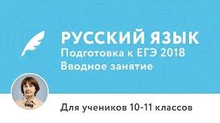 Вводное занятие по курсам подготовки к ЕГЭ по русскому языку для 10 и 11 классов