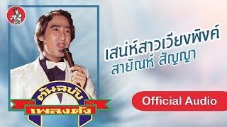 เสน่ห์สาวเวียงพิงค์ - สายัณห์ สัญญา [Official Audio]