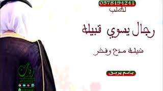 شيلة مدح وفخر باسم يوسف 2020 رجال يسوى قبيله  تنفيذ بالاسماء