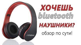 Bluetooth  наушники с aliexpress беспроводные с микрофоном для телефона и не только.
