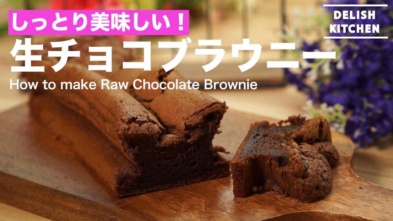 しっとり美味しい!生チョコブラウニーの作り方 | How to make Raw Chocolate Brownie , YouTube