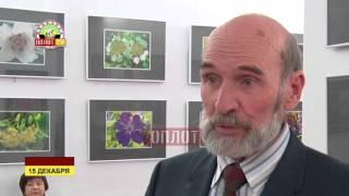Открытие выставки фоторабот М.Полтавского ''Симфония цветов''